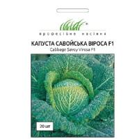 Капуста Савойская Вироса (20 шт/упак) оптом