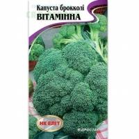 капуста брокколи витаминная