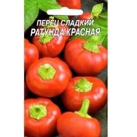 Перец Ратунда красная (20 шт/упак) оптом