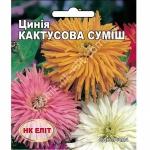 цинния кактусовая смесь