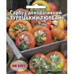 """тыква декоративная """"турецкий тюрбан"""""""