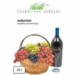 Удобрение НОВАЛОН удобрение для винограда (10 шт/упак) оптом